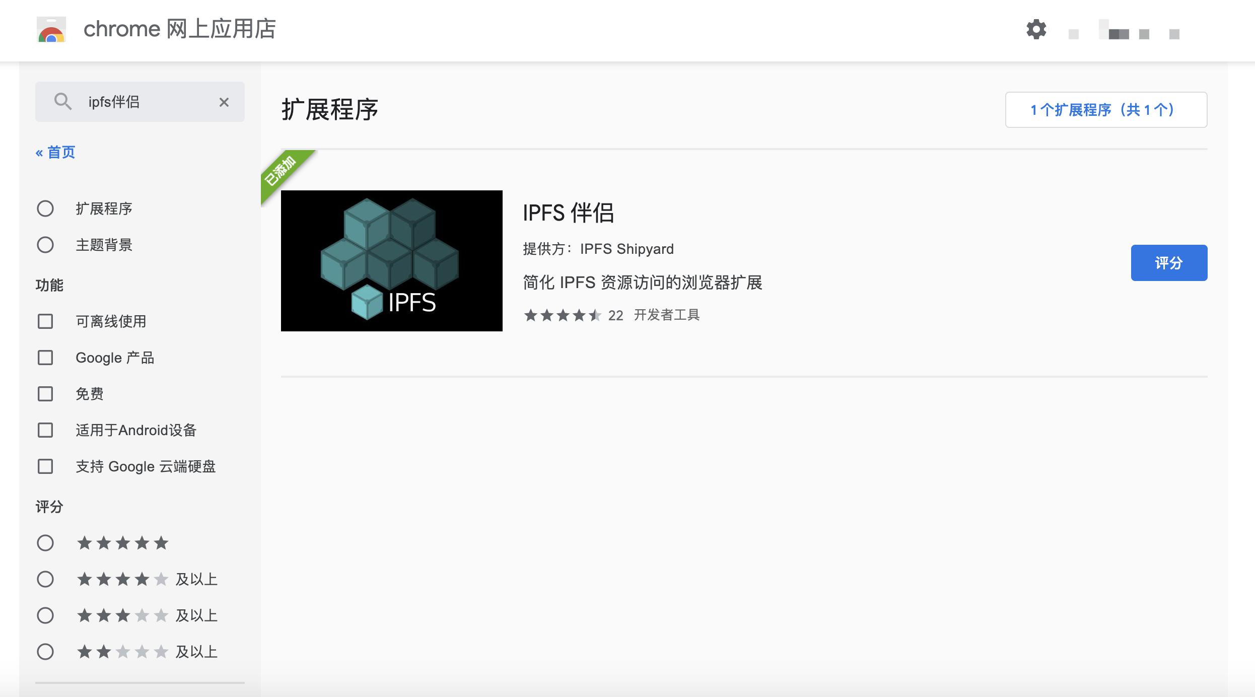 IPFS伴侣插件下载