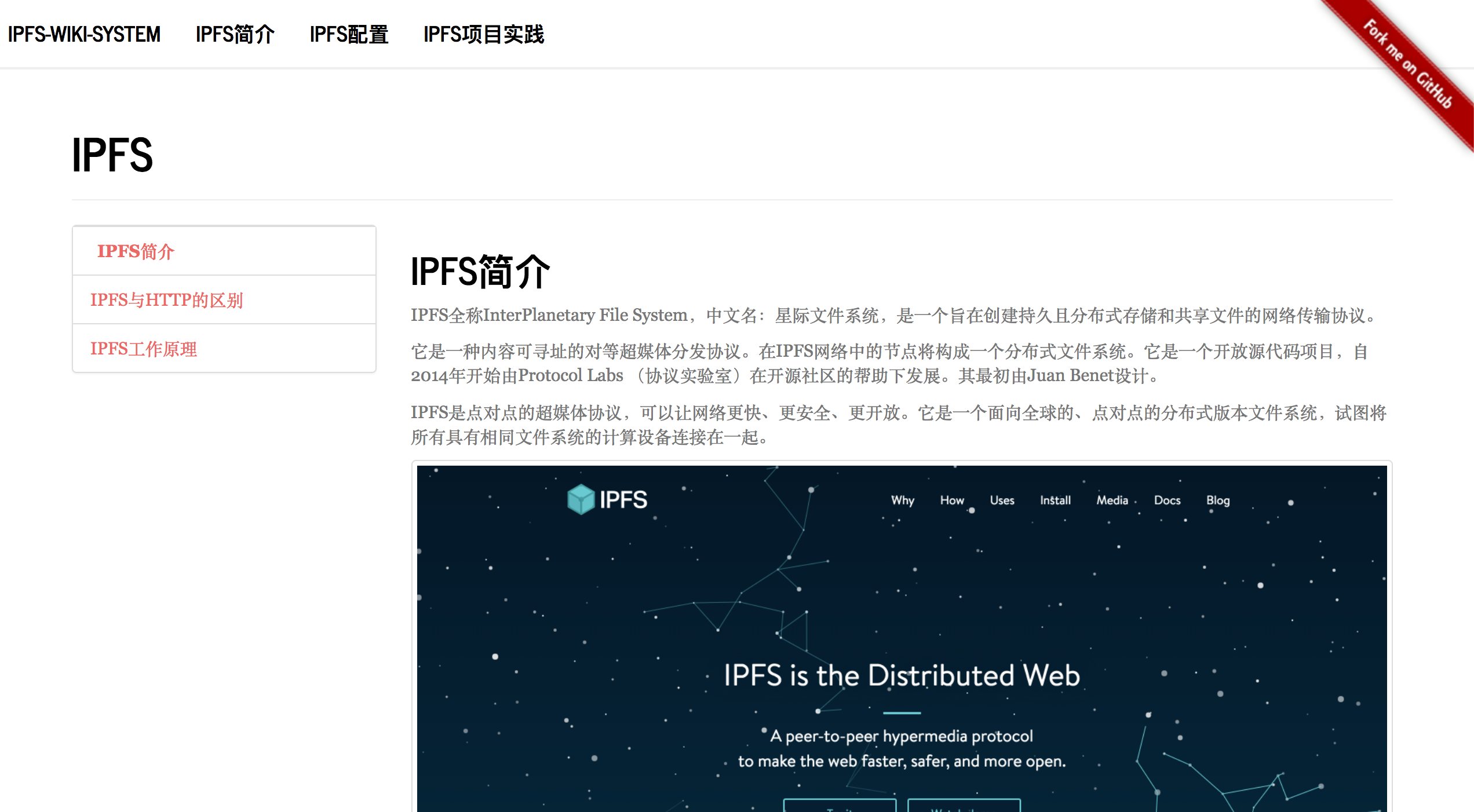 ipfs-wiki-demo.png