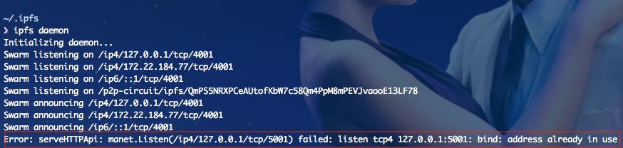 ipfs-daemon-error.png