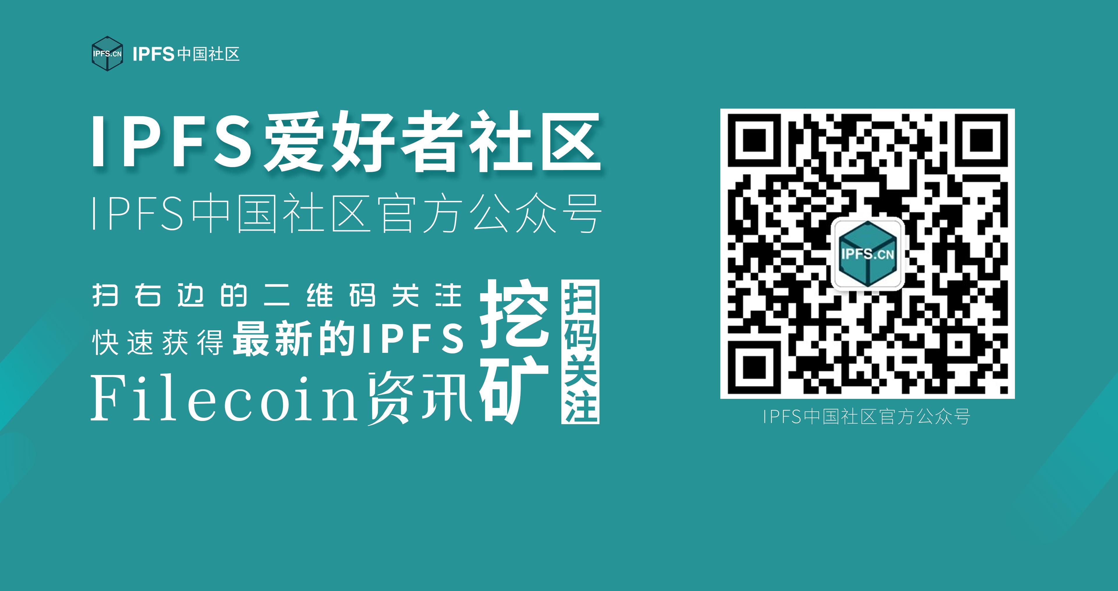 IPFS中国社区