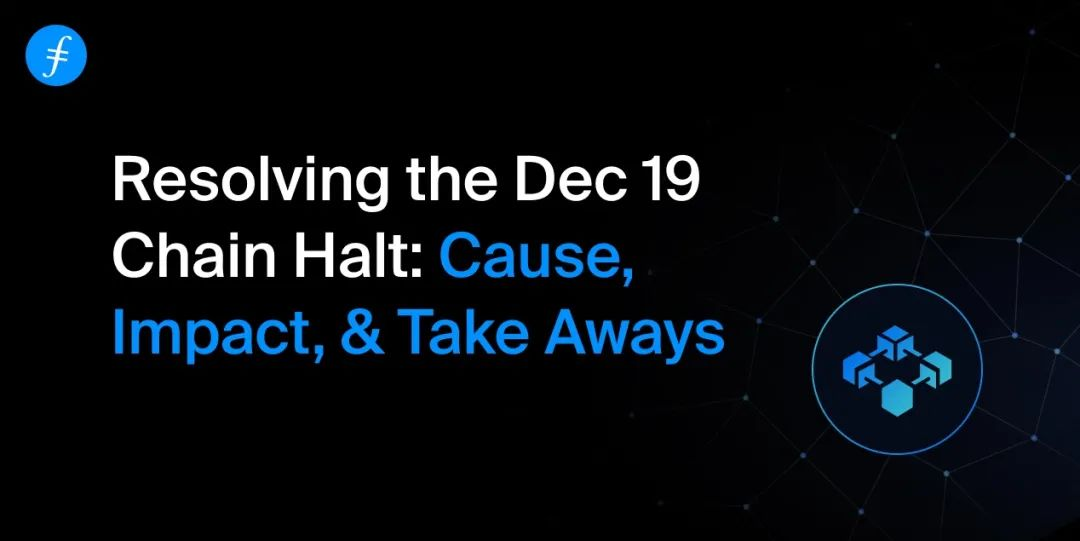 2020年12月19日,Filecoin网络经历了链上中断,这意味着可以在一段时间内创建新的区块,但矿工无法就产生的状态达成共识,每个区块计算出不同的价值。由于社区成员,矿工和开发人员之间的快速响应—