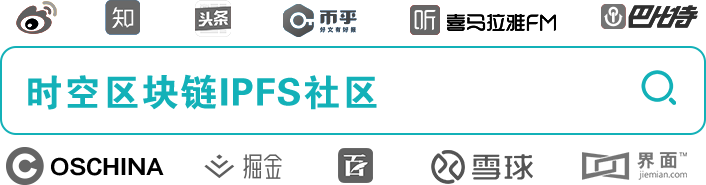 时空区块链IPFS社区.png