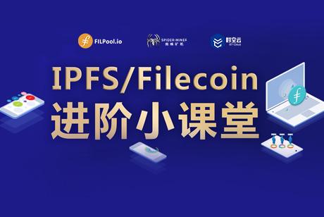 【进阶小课堂】IPFS的关系族谱、技术架构及工作原理