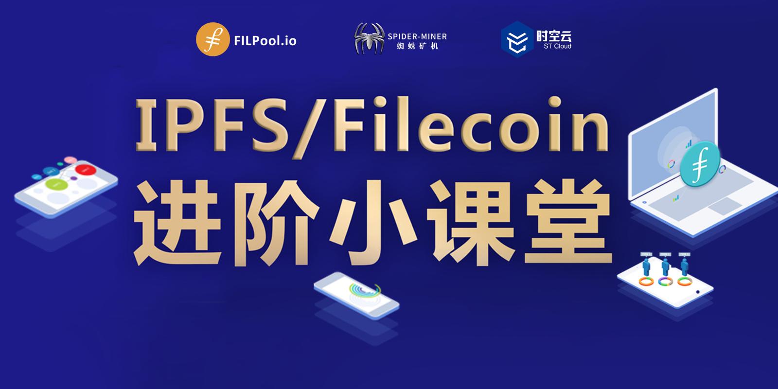 【IPFSCN】IPFS/Filecoin进阶小课堂